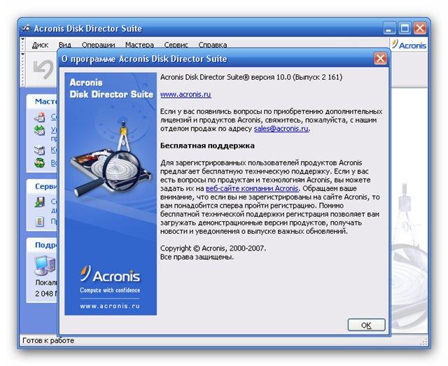 Перед тем как скачать Acronis Disk Director Suite 10.0.2161 Rus беспл